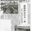 この報告書は1995年に(社)三田青年会議所(三田JC)が阪神淡路大震災にさいし活動した「入浴巡回バス」運行の記録である。当時300部のみ作成されたわずか56ページの小冊子ではあるが、世界中から大災害がなくなるときまでの […]