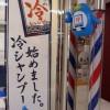 夏のおすすめ 今なら 315円 ⇒ 210円!! イオン三田WT 2F メンズクラブ
