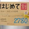 初めてご来店のお客様 フルコース 2,780円(税込) 11月末まで お早めに! ご来店お待ちしております。 フルコース (通常価格 3,780円 税込) シャンプー・カット・シェービング・スタイリング イオン三田WT  […]