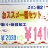 ズボン限定 おススメ一番セット 汗取り+折り目加工 ¥2,030 → ¥1,410 イオン三田WT 1F ホームドライ