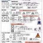 「洗濯表示」2016.12から変更になっています。 アイロンなど、商品の取扱に注意が必要です。 イオン三田WT 2F リフォームブティック
