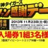 只今「イオン三田ウッディタウンfacebook」では 阪神タイガースファン感謝デー招待券プレゼントを実施しています。 当選は1名様のみです。 お申し込み、詳細は イオン三田ウッディタウンfacebook からお願いいたし […]