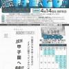 「甲子園へGO!」第2弾始まっています。 今回は 4/29 4/305/1 の広島戦 5/9 5/10  5/11  の巨人戦 5/17 5/18 のDeNA戦 の8試合です。 みなさまのご応募お待 […]