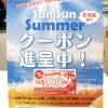 SUN SUN SUMMERクーポン進呈中 2015年8月末まで 1.000円(税抜)以上お直しにつき1枚ご使用いただけます。 パンツの裾上げは、1,000円に満たない場合でもご利用いただけます。 ご利用期限2015年9 […]
