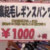 裏起毛レギンスパンツ ¥1,000 +税 中は起毛であったか厚地なので寒い冬もこの1枚でOK! イオン三田WT 2F クレイジーダンス