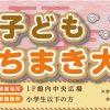 招福 子どももちまき大会 平成29年1月29日(日)