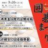 3月20日(月・祝)に3Fフローラホールにて『第4回コムス囲碁まつり』を開催します。 ●13:30~15:30 1部 坂井秀至八段の公開対局[先着100名] ・大人 500円(ただし小学生無料) ● 16:00~17:3 […]