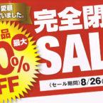 閉店セール開催中 2018年8月26日(日)まで 最大70%OFF イオン三田ウッディタウン店1F エステール